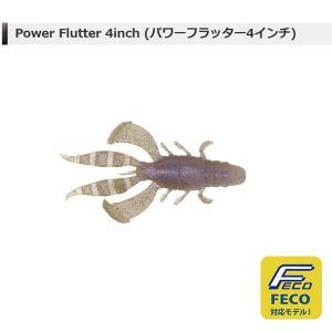 バークレイ Power Flutter 4inch (パワーフラッター4インチ) #スモークブラウンブルーフレック 【メール便OK】【FECO認定商品】|proshopks