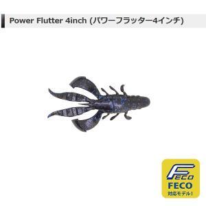 バークレイ Power Flutter 4inch (パワーフラッター4インチ) #ブラックブルーフレック 【メール便OK】【FECO認定商品】|proshopks