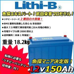 リチビー(Lithi-B)バッテリー 12V 150Ah (LifePO4) 【送料無料】|proshopks