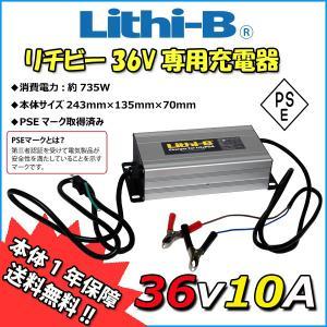 リチビー(Lithi-B)充電器 36V10A(LifePO4 リチウムバッテリー専用・ PSEマーク対応)【送料無料】|proshopks