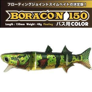 霞デザイン BORACON 150 (ボラコン 150) バス用カラー #KDW-04 ピーコックバス  【メール便NG】 proshopks