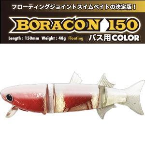 霞デザイン BORACON 150 (ボラコン 150) バス用カラー #KDW-05 パールホワイト   【メール便NG】 proshopks