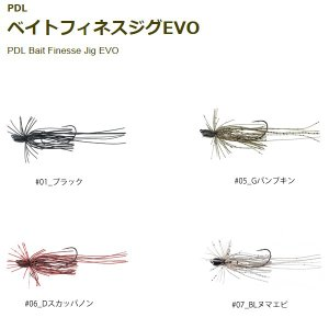 ティムコ PDL Bait Finesse Jig EVO (PDL ベイトフィネスジグ EVO) #3.5g【メール便OK】 proshopks