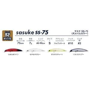 アムズデザイン アイマ ima sasuke SS-75 (サスケ SS-75) 尺メバルカラー 【...