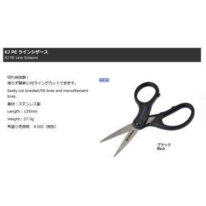 カハラジャパン KJ PE ラインシザース #ブラック【メール便OK】|proshopks