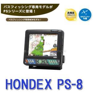 ホンデックス PS-8 8.4型カラーLCD GPS内蔵プロッター魚探 HONDEX <お取り寄せ商品>【送料無料】|proshopks
