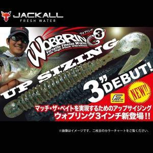 ジャッカル ウォブリング3インチ JACKALL WOBBRING 【メール便OK】【FECO認定商品】|proshopks