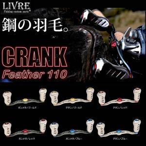 メガテック リブレ クランクフェザー110 ダイワB1 LIVRE CRANK FEATHER|proshopks