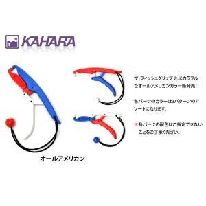カハラジャパン ザ フィッシュグリップ Jr #オールアメリカン KAHARA JAPAN【メール便NG】|proshopks