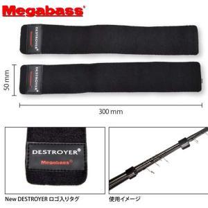 メガバス デストロイヤー ロッドベルト Megabass RodBelt 【メール便NG】【お取り寄せ商品】|proshopks