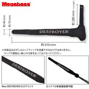 メガバス デストロイヤー ティップカバー Megabass TIP COVER 【メール便NG】【お取り寄せ商品】|proshopks