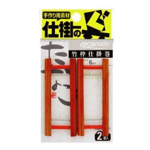 オーナー 竹枠仕掛巻 6cm 品番81292 【メール便OK】【tang】|proshopks
