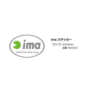 ima ステッカー 品番 4003010 アムズデザイン アイマ 【メール便OK】 proshopks