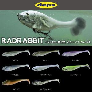 デプス ラドラビット deps RADRABBIT 【メール便NG】 proshopks