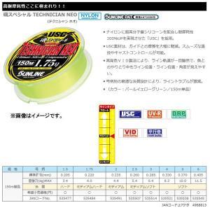 サンライン 磯スペシャル テクニシャン ネオ 150m ナイロン SUNLINE 【メール便NG】|proshopks