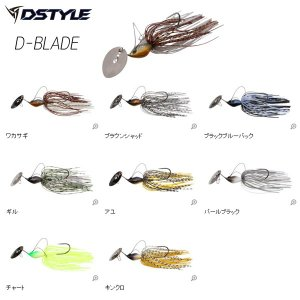 ディスタイル ディーブレード 10g DSTYLE D-BLADE 【メール便OK】【FECO認定商品】|proshopks