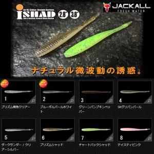 ジャッカル アイシャッド 2.8インチ JACKALL i Shad 2.8in 【メール便OK】 proshopks
