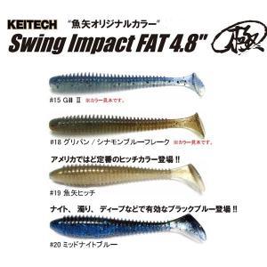 ケイテック スイングインパクト ファット 4.8インチ 魚矢限定 極カラー! 【2個までメール便OK】|proshopks