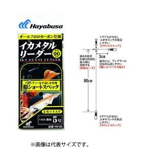 ハヤブサ イカメタルリーダー 超ショートスペック 2セット SR422 【メール便OK】|proshopks
