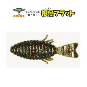 デプス レインズ 根魚フラット 2in #009 グリパンオールスターズ 【メール便OK】|proshopks