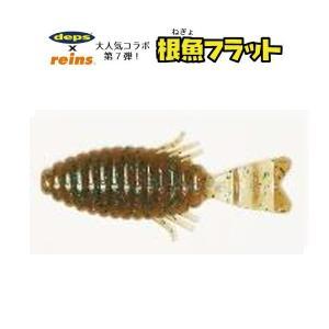 デプス レインズ 根魚フラット 2in #003 モエビ 【メール便OK】|proshopks