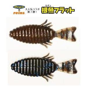 デプス レインズ 根魚フラット 2in #B38 ゴキブルー 【メール便OK】|proshopks