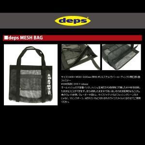 デプス メッシュバッグ Mサイズ 【メール便NG】|proshopks