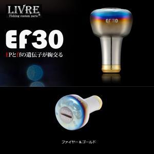 リブレ LIVRE EF30 ノブ単体 #ファイヤー&ゴールド 【メール便NG】【お取り寄せ商品】|proshopks