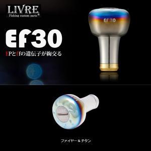 リブレ LIVRE EF30 ノブ単体 #ファイヤー&チタン 【メール便NG】【お取り寄せ商品】|proshopks