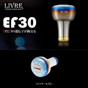 リブレ LIVRE EF30 ノブ単体 #ファイヤー&ブルー 【メール便NG】【お取り寄せ商品】|proshopks