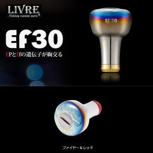 リブレ LIVRE EF30 ノブ単体 #ファイヤー&レッド 【メール便NG】【お取り寄せ商品】|proshopks