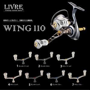 リブレ LIVRE ウイング110 フィーノ+ノブ シマノS2用 【送料無料】【お取り寄せ商品】|proshopks