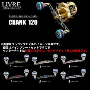 リブレ LIVRE クランク120 メインプレートセット センターナット無し【送料無料】【お取り寄せ商品】|proshopks