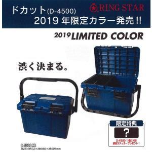 2019年限定カラー! リングスター ドカット D-4500 NB ネイビー 【メール便NG】|proshopks