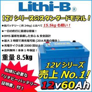 リチビー(Lithi-B)  12v バッテリー 60Ah (LifePO4 リチウムバッテリー) 【送料無料】|proshopks