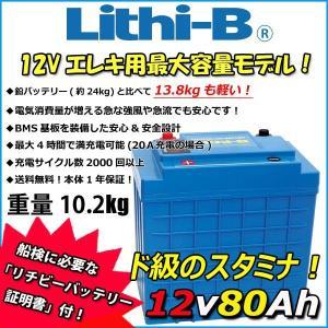 リチビー(Lithi-B)  12v バッテリー 80Ah (LifePO4 リチウムバッテリー) 【送料無料】|proshopks