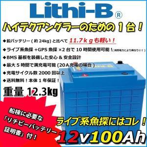 リチビー(Lithi-B)  12v バッテリー 100Ah (LifePO4 リチウムバッテリー) 【送料無料】|proshopks