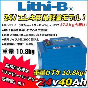 リチビー(Lithi-B)  24v バッテリー 40Ah (LifePO4 リチウムバッテリー) 【送料無料】|proshopks