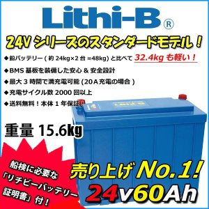 一般的な鉛バッテリーやLipoバッテリーよりも安全性が高く取り扱いが容易なLife PO4バッテリー...