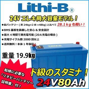 リチビー(Lithi-B)  24v バッテリー 80Ah (LifePO4 リチウムバッテリー) 【送料無料】|proshopks