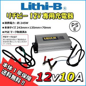 リチビー(Lithi-B)  12v用充電器 10A (LifePO4 リチウムバッテリー専用・ PSEマーク対応) 【送料無料】|proshopks