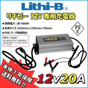 リチビー(Lithi-B)  12v用充電器 20A (LifePO4 リチウムバッテリー専用・ PSEマーク対応) 【送料無料】|proshopks