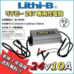 リチビー(Lithi-B)  24v用充電器 10A (LifePO4 リチウムバッテリー専用・ PSEマーク対応) 【送料無料】|proshopks