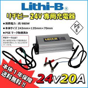 リチビー(Lithi-B)  24v用充電器 20A (LifePO4 リチウムバッテリー専用・ PSEマーク対応)【送料無料】|proshopks