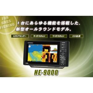 ホンデックス 9型ワイド液晶GPSプロッター魚探 HE-9000 TDレス仕様 振動子(スマートデューサTD802)付属なし 【送料無料】【お取り寄せ商品】|proshopks
