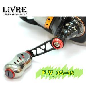 リブレ(LIVRE) F.V(Flexivel.Vai-Ven) 35-38mm シマノS1用|proshopks