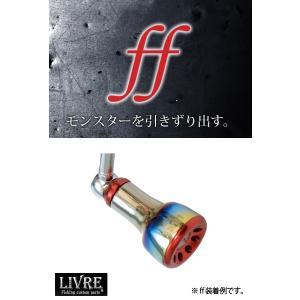 メガテック リブレ(LIVRE) カスタムチタンノブ ff(フォルティシモ) 2個 【メール便NG】【お取り寄せ対応商品】|proshopks