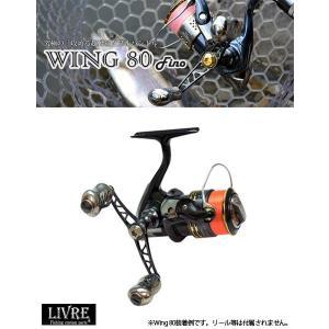 メガテック リブレ(LIVRE) ウイング 80 ダイワ用|proshopks