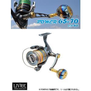 メガテック リブレ(LIVRE) パワー 65-70 シマノ|proshopks