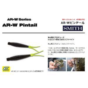 スミス(SMITH) AR-W ピンテール 3.25インチ <FECO認定商品><メール便OK>|proshopks